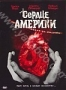 Сердце Америки (2003)