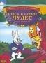 Алиса в Стране Чудес (Австралия) (1988)