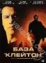 """База """"Клейтон"""" (2003)"""