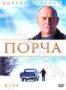 Порча (2010)