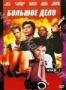 Большое дело (1998)