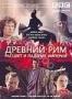 BBC: Древний Рим. Расцвет и падение империи. Часть 1 (2006)