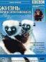 BBC: Жизнь млекопитающих. Часть 1 (2002)