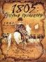 1805: Триумф Наполеона (2005)