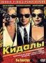 Кидалы (1990)