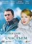 В погоне за счастьем (Россия) (2009)