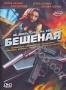 Бешеная (2 DVD) (2007)