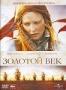 Елизавета: Золотой век (2007)