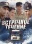 Встречное течение (2011)
