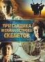 Три сыщика и тайна острова Скелетов (2007)