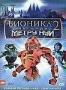 Бионикл 2: Легенда Метру Нуи (2004)