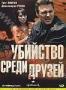 Убийство среди друзей (2001)