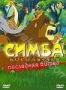 Симба - король-лев. Последняя битва (2005)