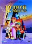 12 дней Рождества (1993)