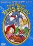 Мультфильмы Гарри Бардина: Серый Волк энд Красная Шапочка. Выпус