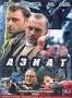 Азиат (2008)