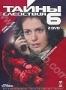 Тайны следствия 6 (2 DVD) (2005)