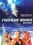 Голубая волна (2002)