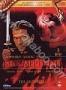 Бессмертный (3 DVD) (2000)