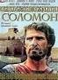 Библейские сказания: Соломон (1997)