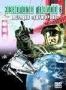"""Звездный десант 6: Операция """"Хоумфронт"""" (2000)"""