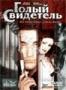 Голый свидетель (2001)