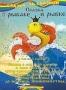 """Сборник мультфильмов """"Сказка о рыбаке и рыбке"""" (1948 - 1950)"""