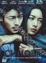 Синоби (Шиноби) (2005)