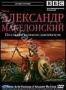 BBC: Загадки истории. Александр Македонский. По следам великого