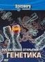Discovery. 100 великих открытий: генетика (2004)