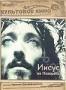 Иисус из Назарета (2 DVD) (1977)