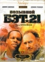 """Позывной """"Бэт-21"""" (1988)"""