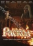 Раскол (4 DVD) (2011)