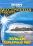 Discovery: Бесстрашная планета. Большой барьерный риф (2007)