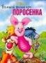 Большой фильм про поросенка (2003)