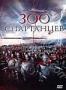 300 спартанцев (версия 1962 года) (1962)