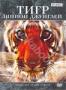 BBC: Тигр - шпион джунглей (2008)