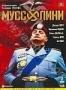 Муссолини (2 DVD) (1985)